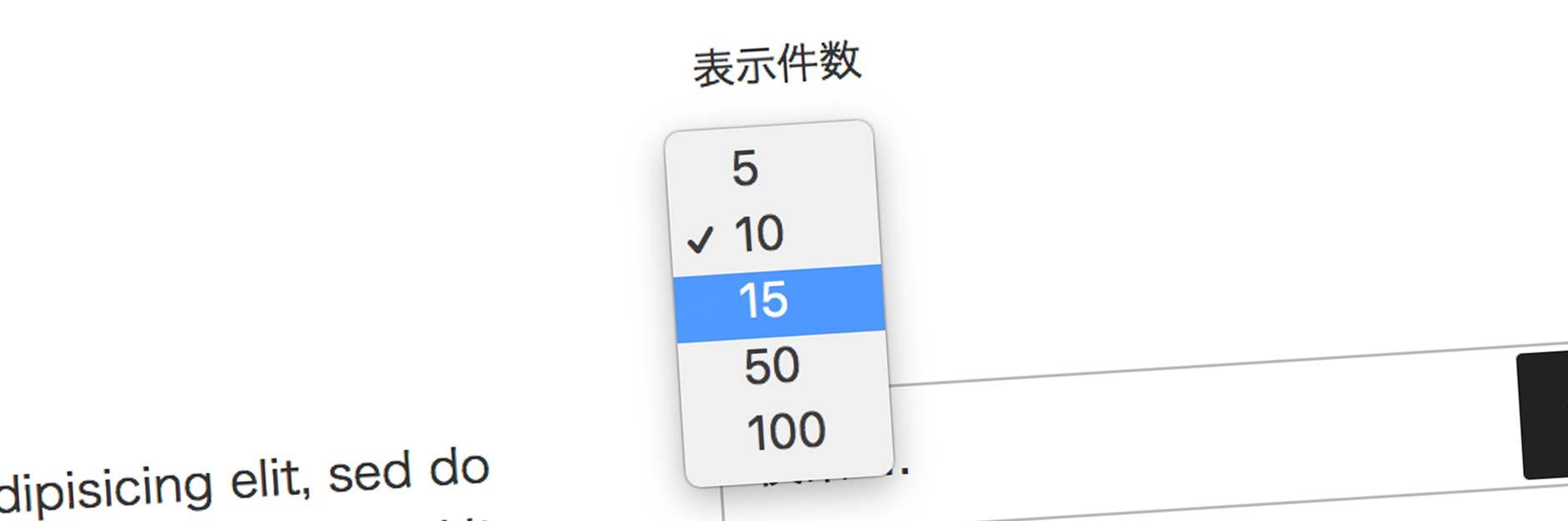 1ページに表示する最大投稿数を訪問者が変更できるプラグイン「Posts Per Page Changer UI」を公開しました。